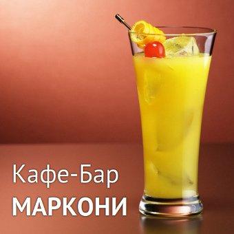 Гранд Пловдив - кафе бар Маркони